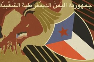Sobre Yemen del Sur